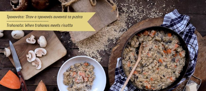 phot with cooked risotto with trachana
