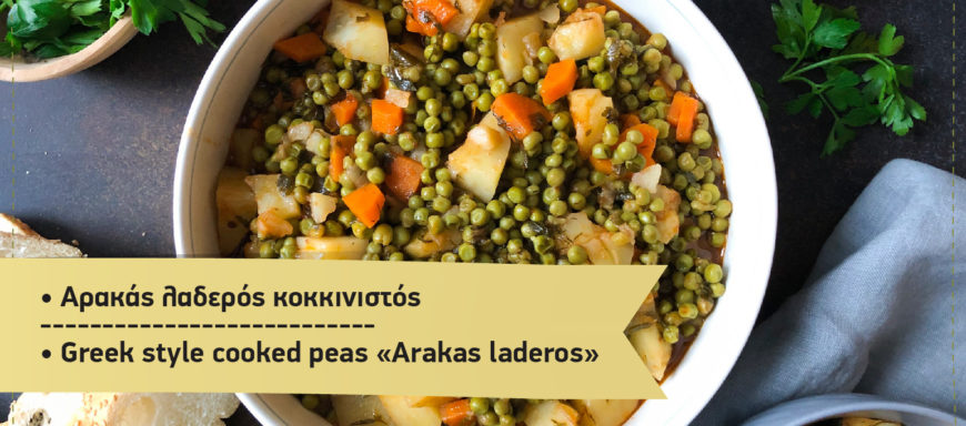photo with Greek style cooked peas – Arakas laderos